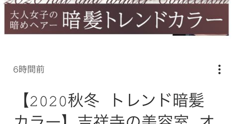 ブログにて秋のオススメカラー公開中!!