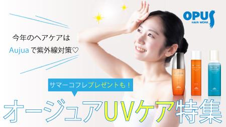 【髪にも紫外線対策!】Aujua(オージュア) で頭皮も髪も健やかに♪吉祥寺の美容室オーパスおすすめUVケア特集☆