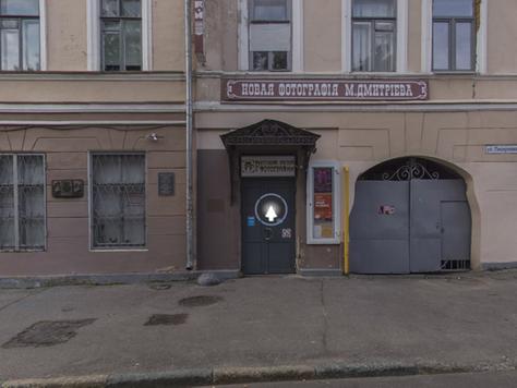 25 лет Русскому музею фотографии