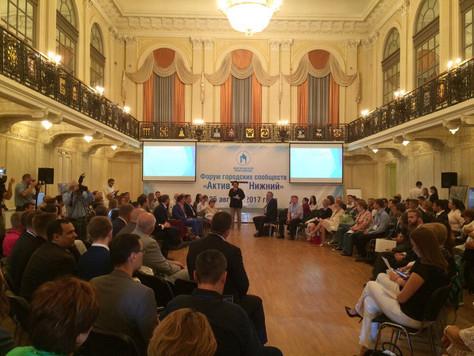 Форум городских сообществ «Активный Нижний» - выбор в общественную палату города