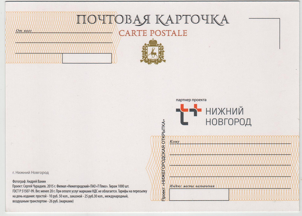 Нижегородская почтовая карточка