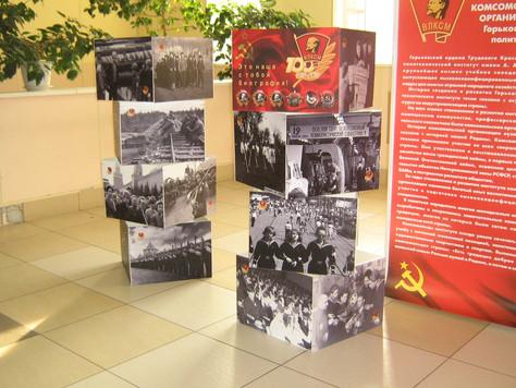 Подготовка к празднованию 100-летия ВЛКСМ