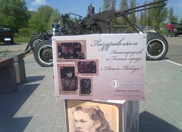 Открытки ко Дню Победы для нижегородцев в 2017 году