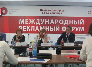 Международный Рекламный Форум в Торгово-промышленной палате