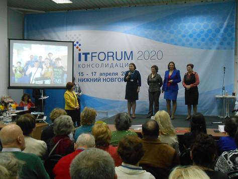 IT FORUM 2020 – Консолидация