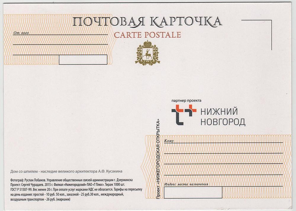 Нижегородская почтовая карточка Открытка из прошлого