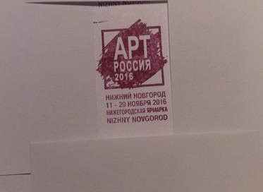 Международная выставка АРТ Россия 2016
