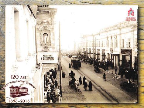 120 лет первому нижегородскому трамваю