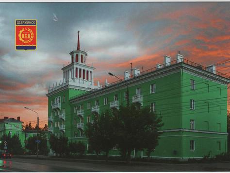 Открытки с достопримечательностями Дзержинска