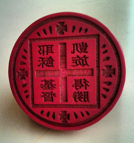 Chinese Orthodox communion bread seal (stamp). Church of prime Apostles in Hong Kong. Material: plastic. By Фотография любезно предоставлена фонду Wikimedia протоиереем Дионисием Поздняевым (http://ierdionisy.livejournal.com) [CC0], via Wikimedia Commons