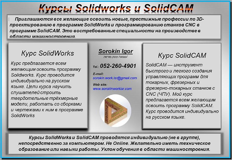 Курсы Solidworks и SolidCAM.jpg
