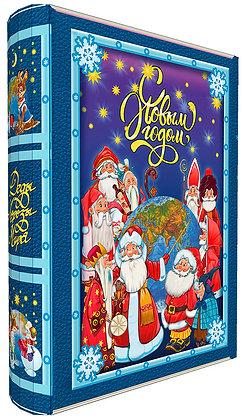 Деды Морозы Мира - 800 гр