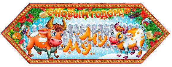 "Конфета ""Му-Му"" - 800 гр"