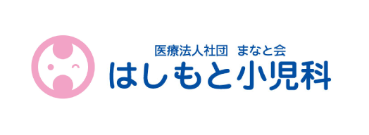 東海大学八王子小児科_はしもと小児科.png
