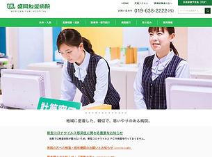 盛岡友愛病院.jpg