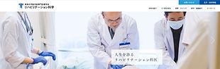 医局の情報発信支援