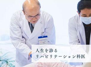 東海大学リハビリ.jpg