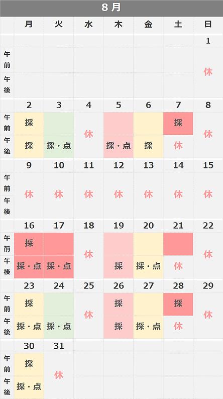 あんどう耳鼻咽喉科様_8月カレンダー210804.png