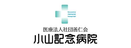 杏林大学整形外科_バナー_小山記念病院.png