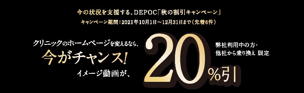 キャンペーン_クリニック2021秋.png