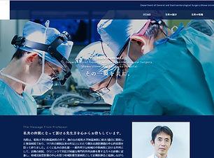 スクリーンショット昭和大学藤が丘病院 消化器・一般外科_2019_11_14.j