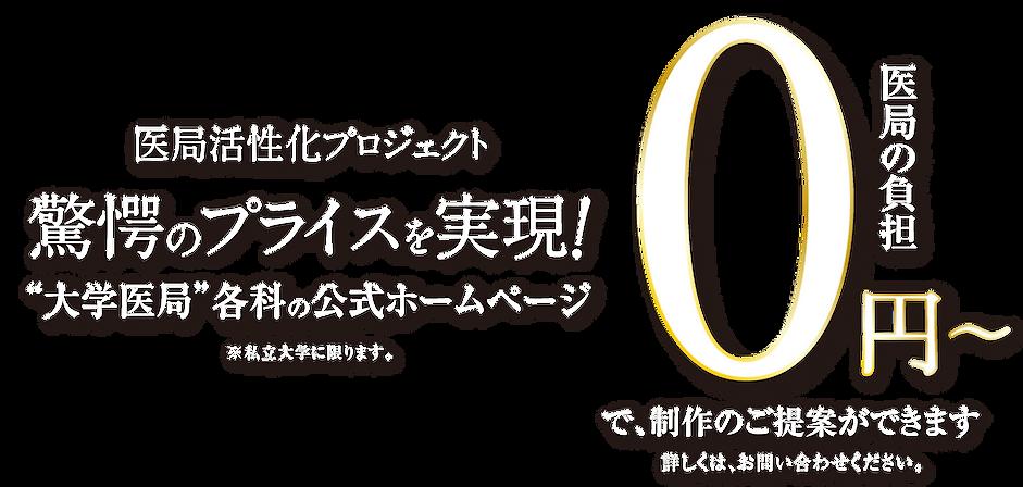 大学医局ホームページ 0円