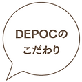 DEPOCのこだわり