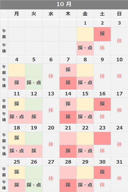 あんどう耳鼻咽喉科様 10月カレンダー