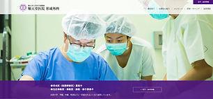順天堂大学医学部  形成外科学