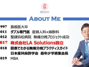 〈社長対談①〉株式会社LA Solutions 代表取締役 入駒 慎吾様