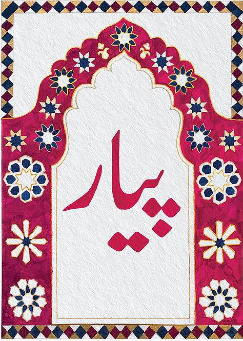 Pyaar (Love)