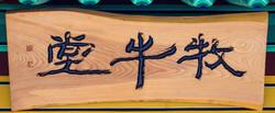 상원사-목우당