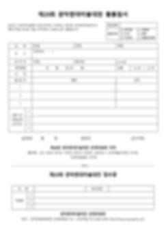 제23회 관악현대미술대전 출품원서001.jpg