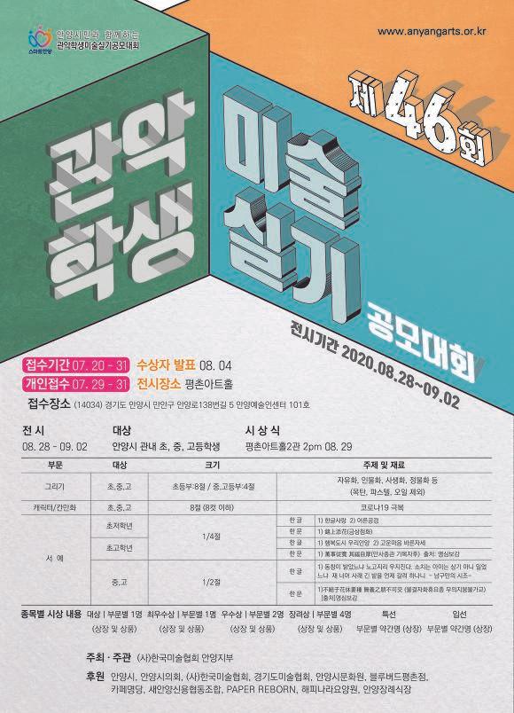 2020 제46회 관악학생미술실기대회(최종).jpg
