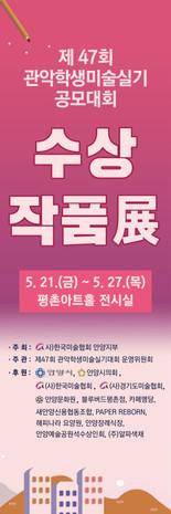 관악학생미술실기 공모대회 수상작품전02.jpg