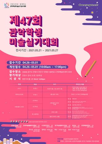 2021 관악학생미술실기대회 포스터.jpg