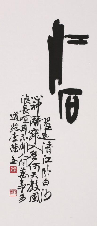 江石(강석)