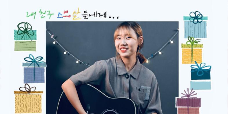 Namgung HyunA Debut Showcase Concert