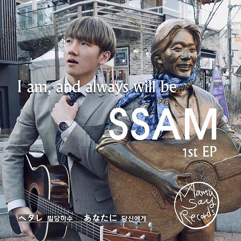 SSAM_1stEP-자켓디자인.jpg