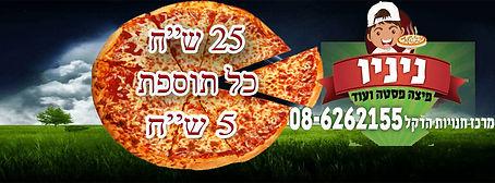 פיצה ניניו ברנע 463 אילת