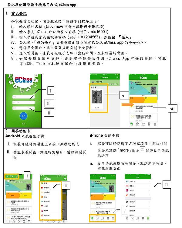 eClassApps_02.jpg