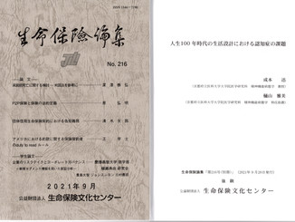 社団関係者の出版物・論文掲載NEWS(2021年9月)