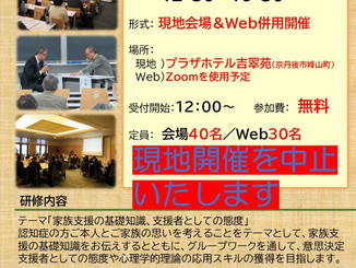 意思決定支援研修の会場開催を中止