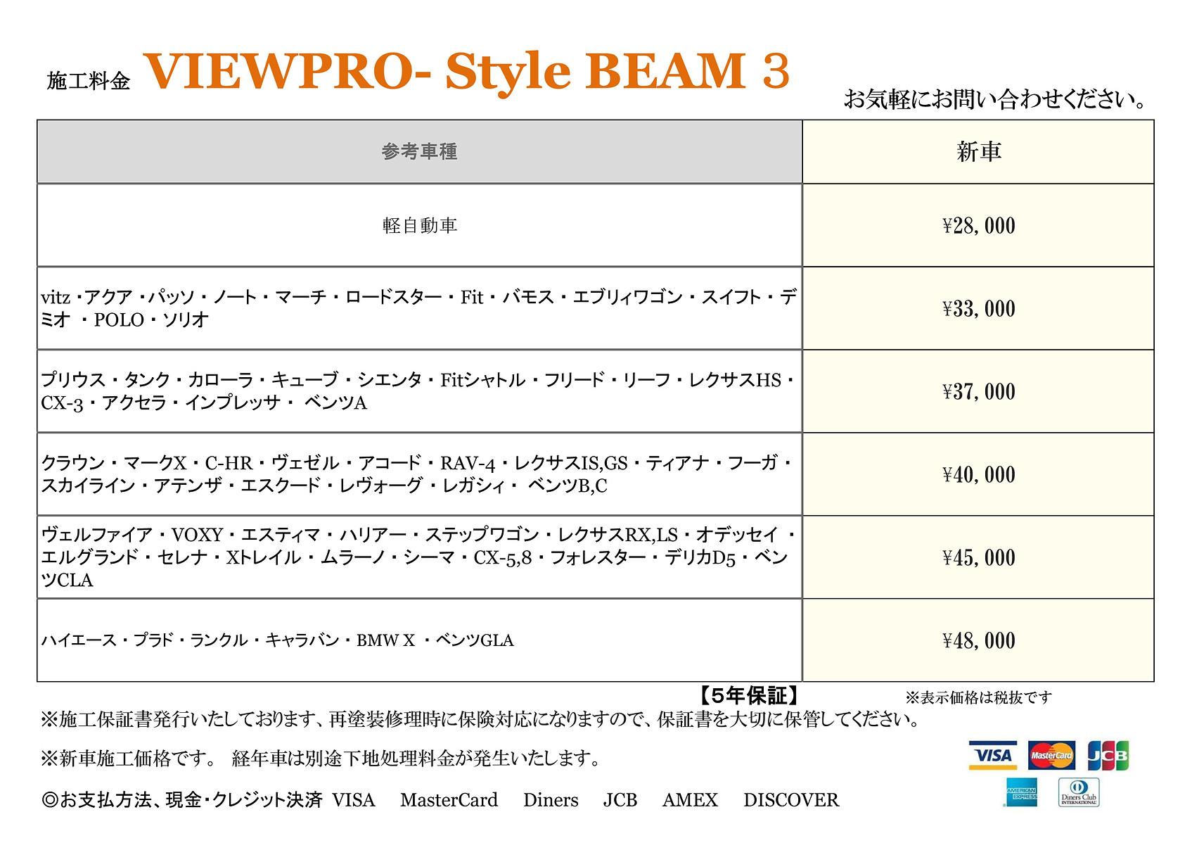 PRO3価格表ウェブサイト用.jpg