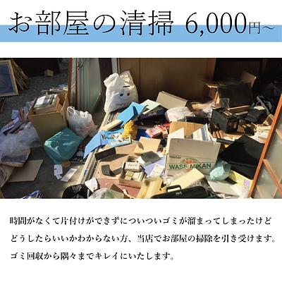お部屋の清掃.png