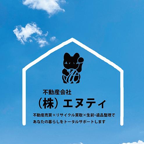 エヌティ不動産TOP案MOBILE03.png