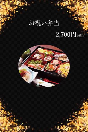 お祝い弁当.png