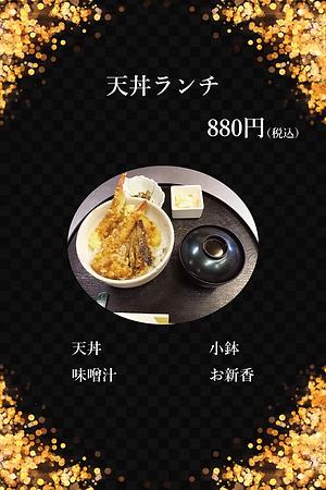 天丼ランチ.png
