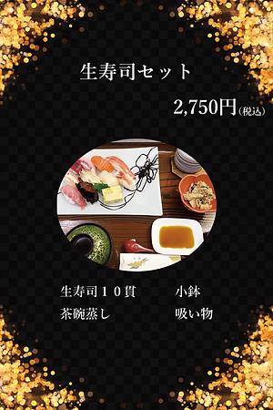 生寿司セット.png