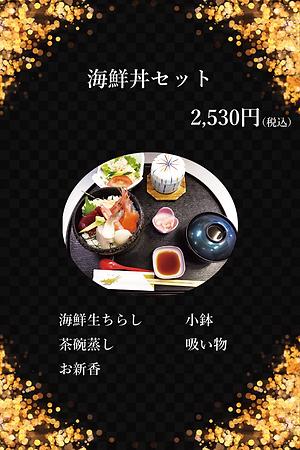 海鮮丼セット.png